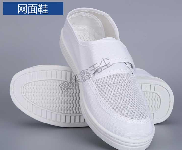 PU / PVC 防静电网面鞋