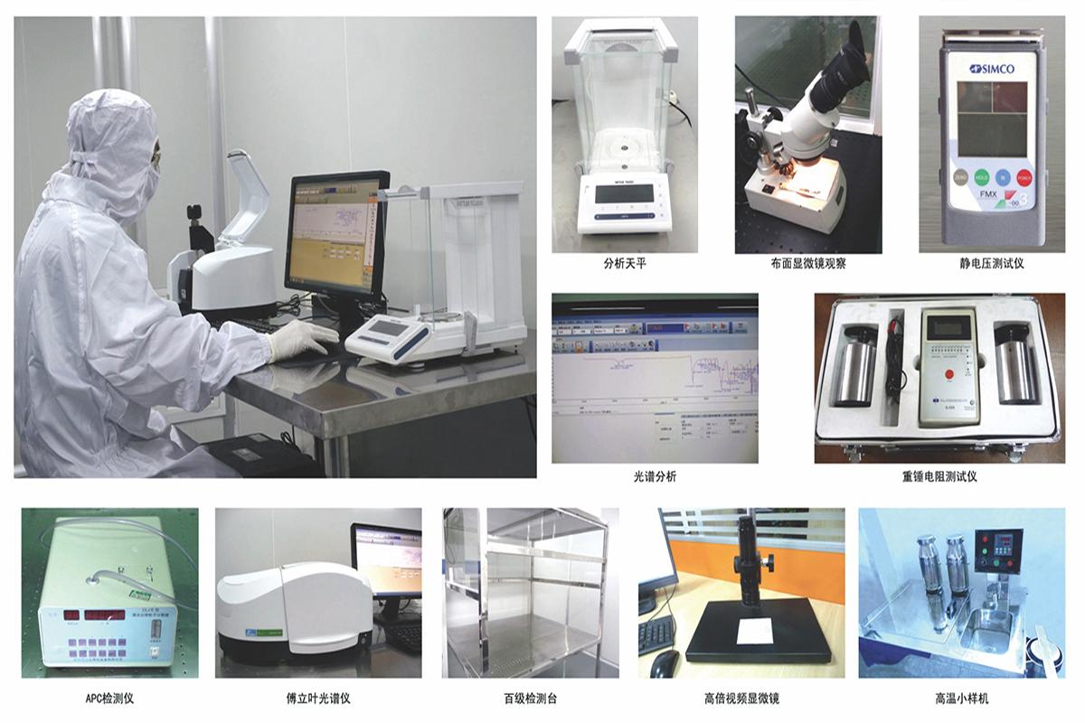 实验室及检测设备